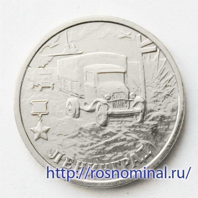 Ленинград 2 рубля 2000 из обращения