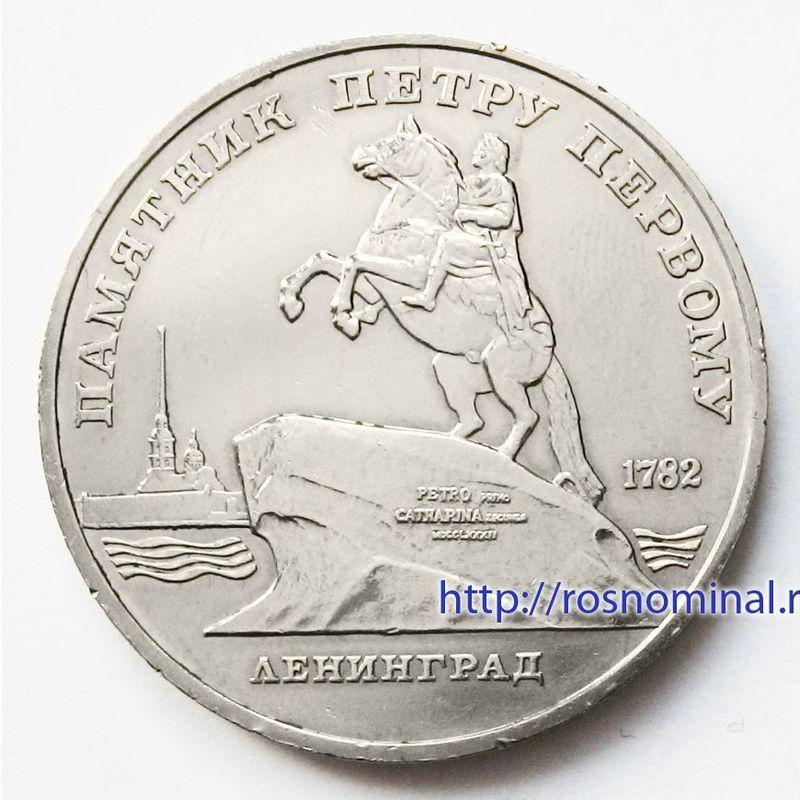 Ленинград 5 рублей 1988 СССР
