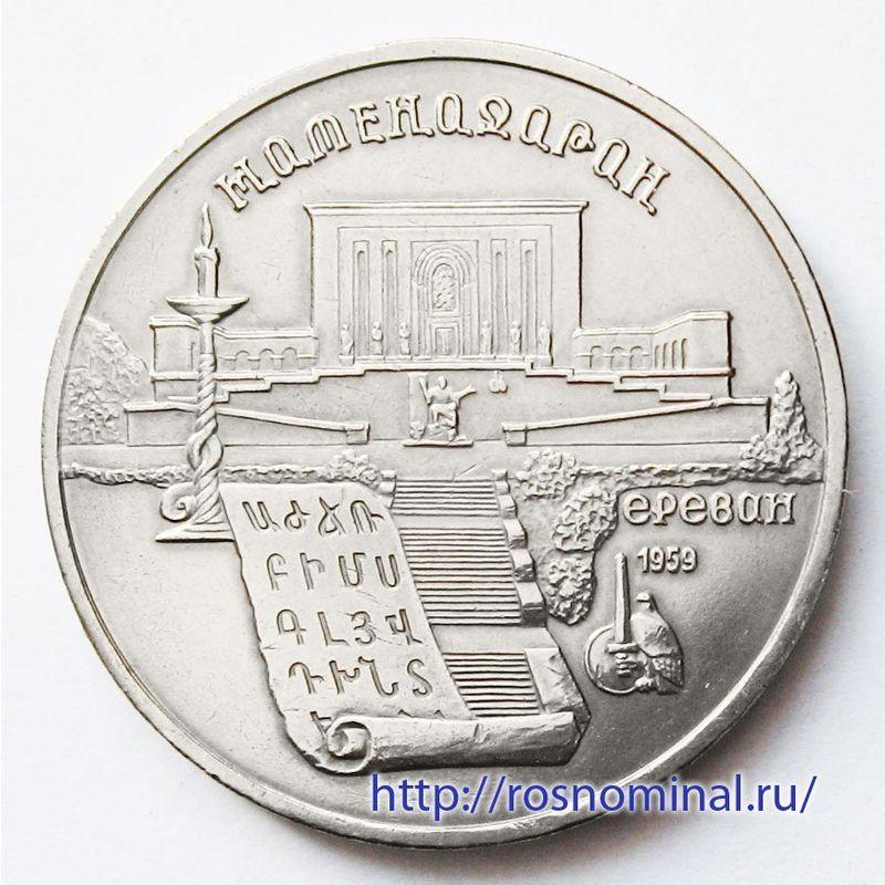 Матенадаран 5 рублей 1990 СССР