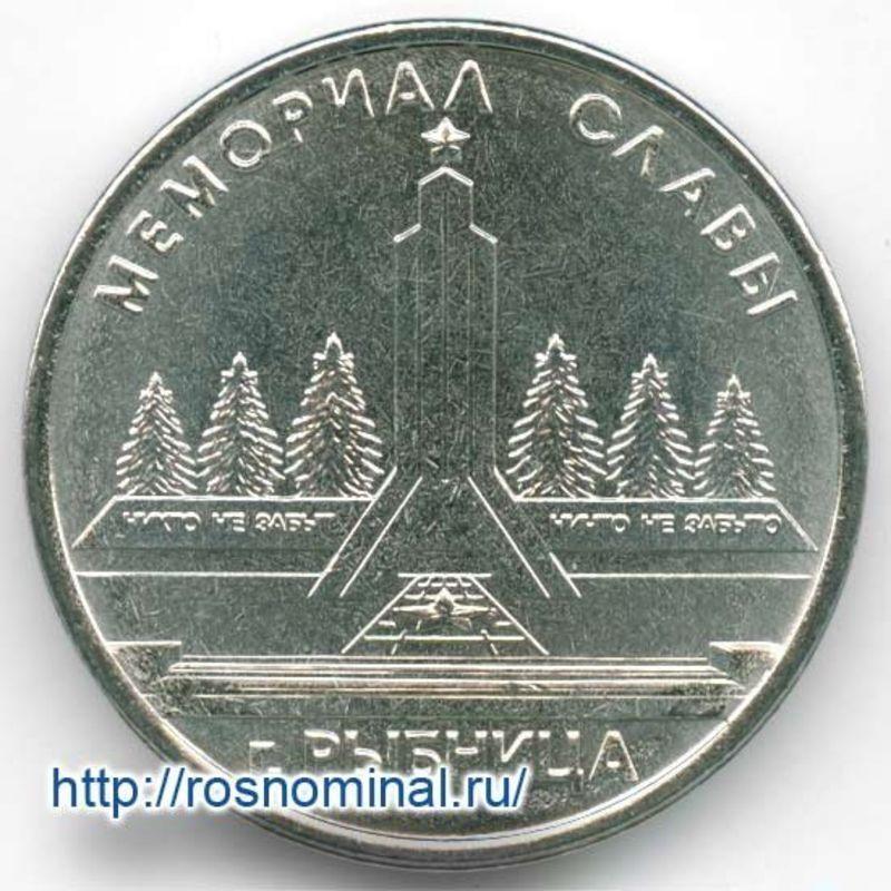 Мемориал Славы Рыбница Приднестровье 1 рубль 2016