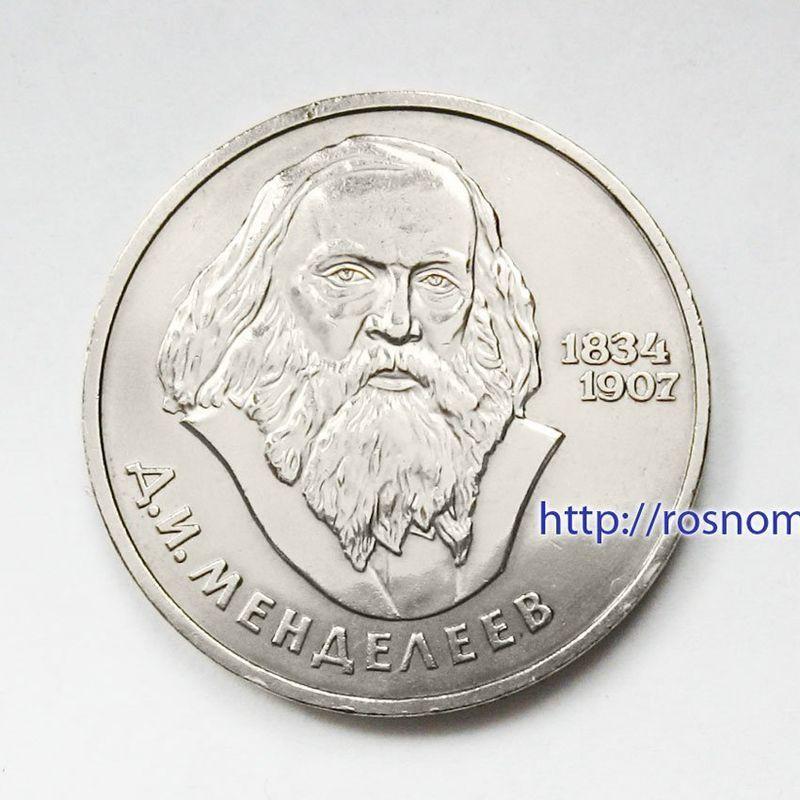 Менделеев 1 рубль 1984 СССР