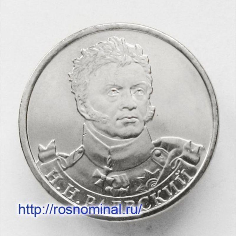 Н.Н. Раевский 2 рубля 2012