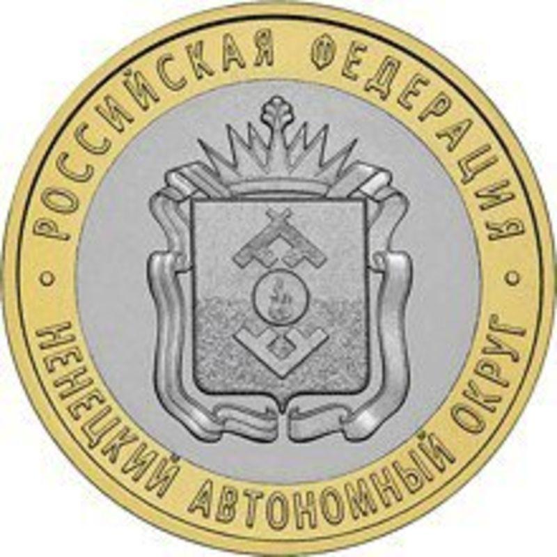 Ненецкий АО из обращения 10 рублей 2010 (сост. Very Fine)