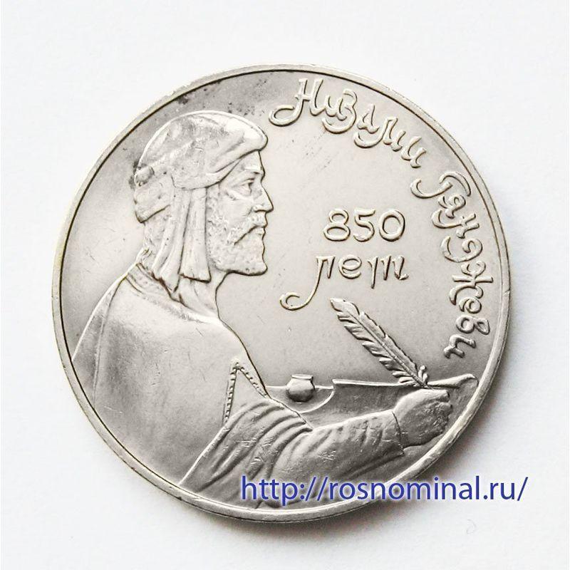 Низами 1 рубль 1991 СССР