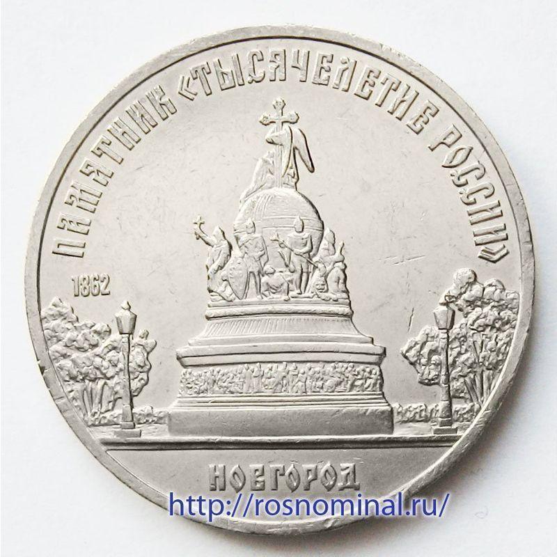 Новгород 5 рублей 1988 СССР