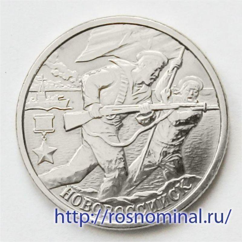 Новороссийск 2 рубля 2000 из обращения