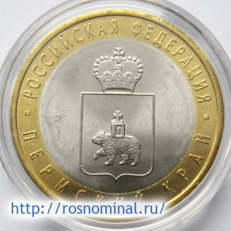 Пермский край 10 рублей 2010 (сост. XFine - about UNC)