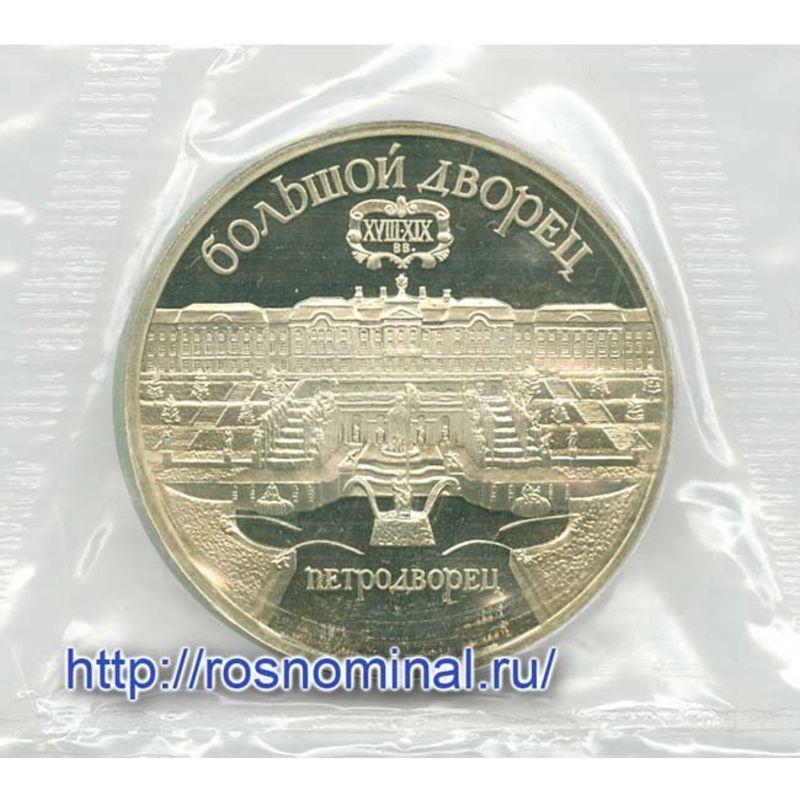 Петродворец 5 рублей 1990 СССР Стародел Proof