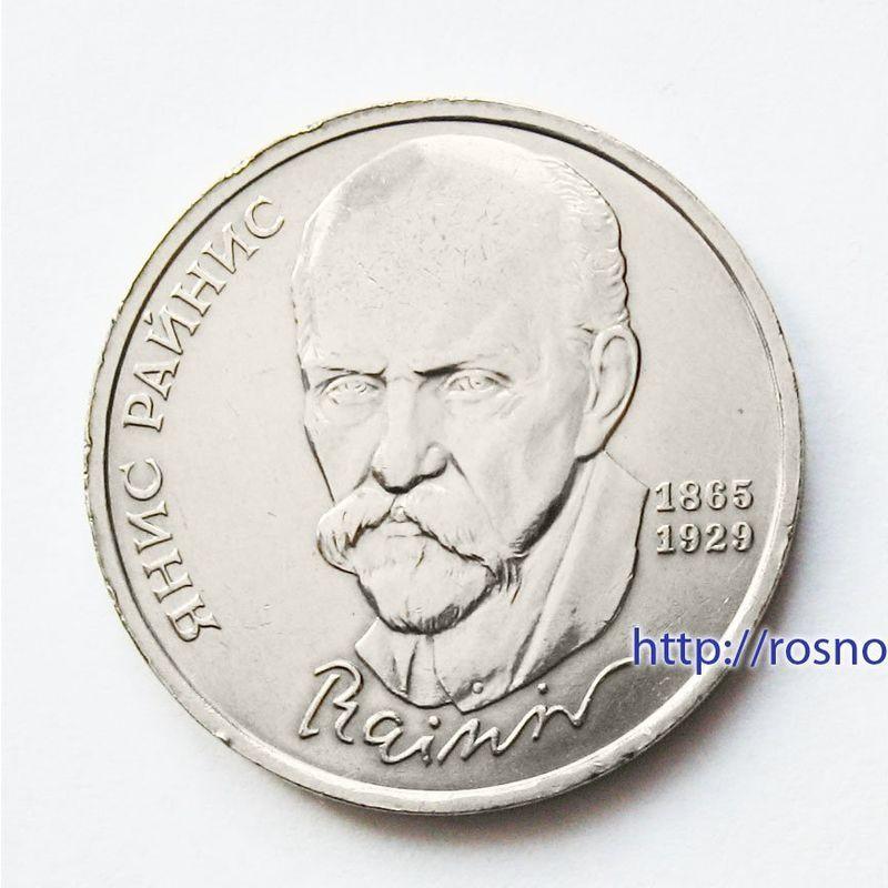 Райнис 1 рубль 1990 СССР