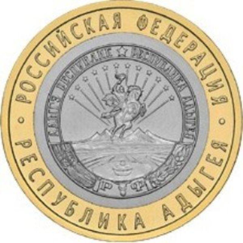 респ. Адыгея 10 рублей 2009 СПМД (сост. Very Fine)