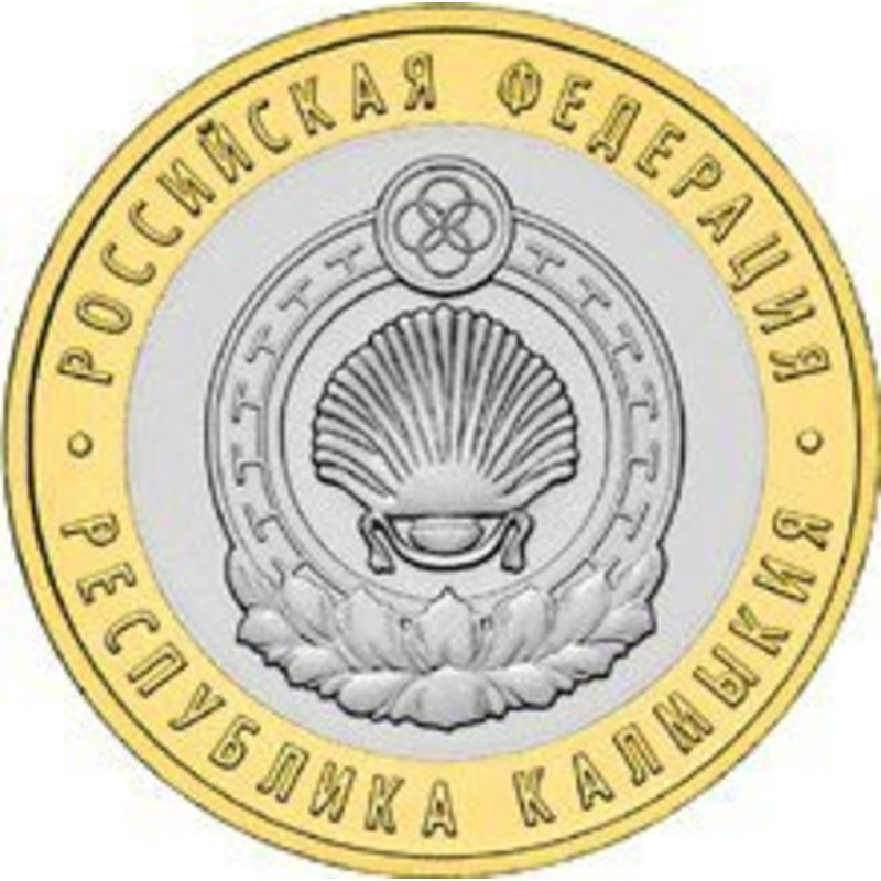 Республика Калмыкия СПМД из обращения 10 рублей 2009