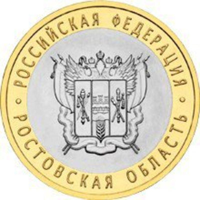 Ростовская область 10 рублей 2007 (сост. Very Fine)