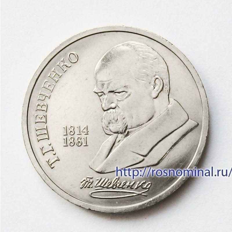 Шевченко 1 рубль 1989 СССР