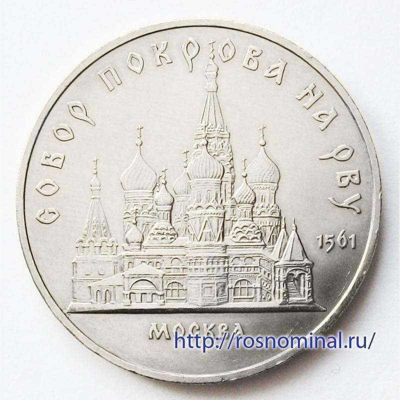 Собор покрова на рву 5 рублей 1989 СССР