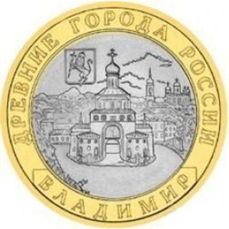 Владимир 10 рублей 2008 ММД (сост. Very Fine)