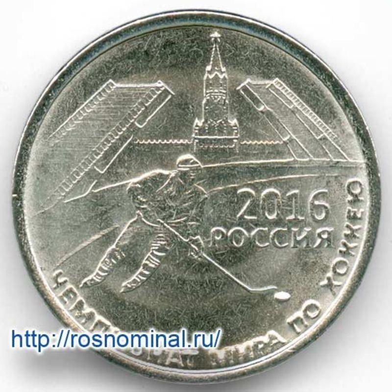 Чемпионат мира по хоккею Приднестровье 1 рубль 2016