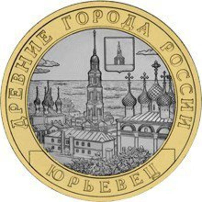 Юрьевец 10 рублей 2010 (сост. Very Fine)