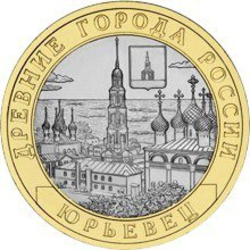 Юрьевец 10 рублей 2010 (сост. UNC)