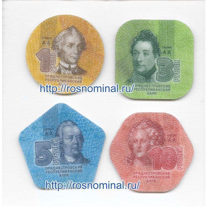 Набор монет Приднестровья 4 монеты 2014 Пластик