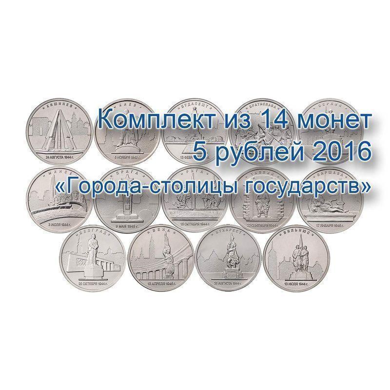 Города-столицы государств 5 рублей 2016 (14 монет)