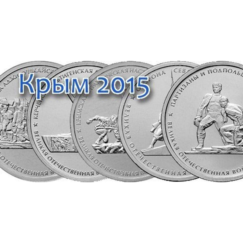 Крымские операции в ВОВ Освобождение Крыма 5 рублей 2015 (5 монет)
