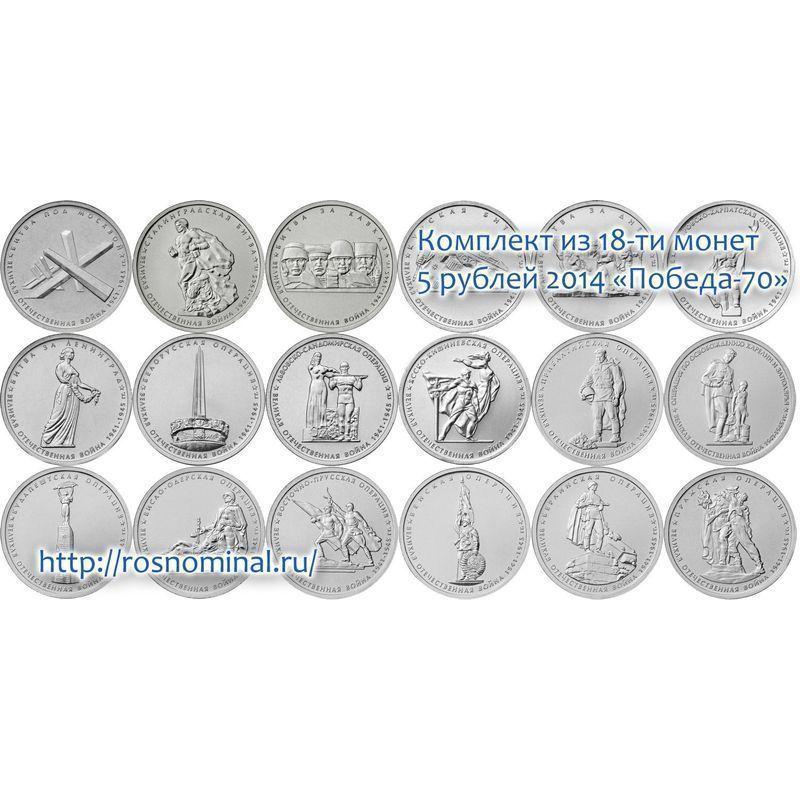 70 лет Победы 5 рублей 2014 (комплект 18 монет)